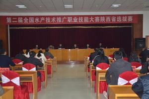 我省成功举办第二届全国水产职业技能大赛陕西选拔赛